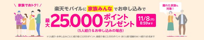 楽天モバイルクーポン不要【最大25000ポイントプレゼント】家族でおトクキャンペーン