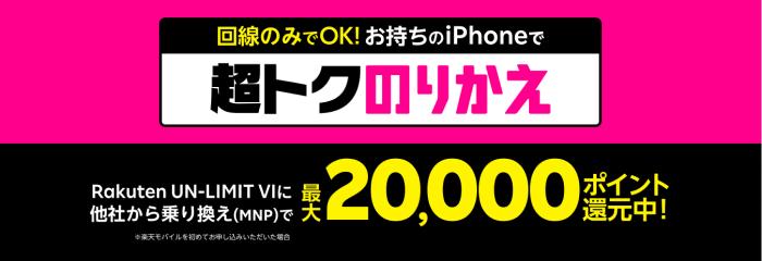 楽天モバイルクーポン不要【乗り換えで20000ポイント還元】Rakuten UN-LIMIT VIキャンペーン