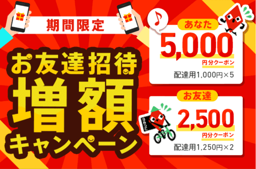 menuクーポンコード【お友達招待増額キャンペーン】