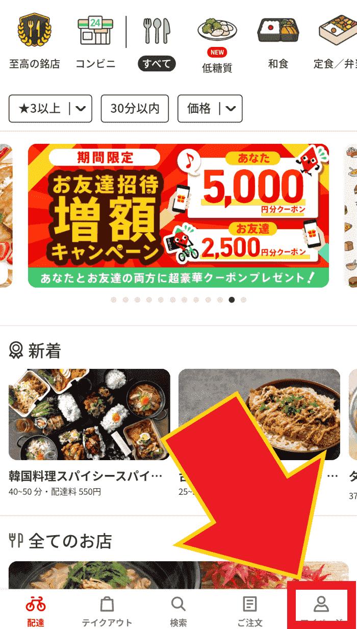 menuアプリのインストール手順を画像付きで見る
