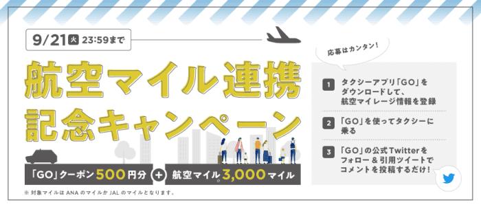 GOタクシー【500円分クーポンと航空マイル3000マイルが当たる】ツイッターキャンペーン