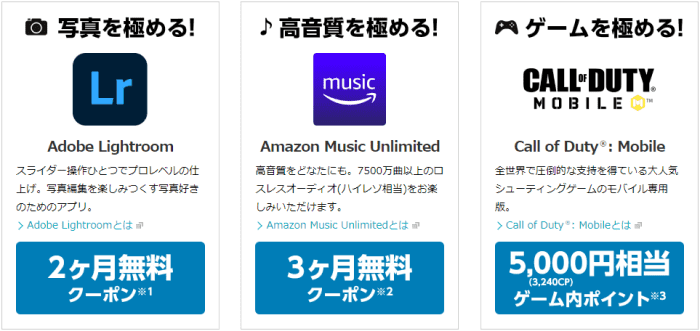 ドコモオンラインショップ【機能体験クーポン3種が貰える】Xperia購入キャンペーン