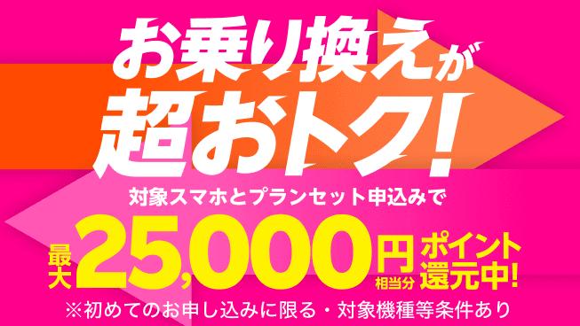 楽天モバイルクーポン不要【乗り換えで25000ポイント還元】Androidセット購入キャンペーン