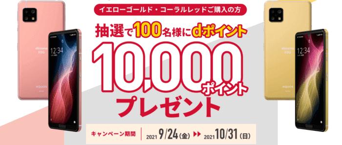 ドコモオンラインショップ【10000dポイントが当たる】AQUOS sense5G購入キャンペーン
