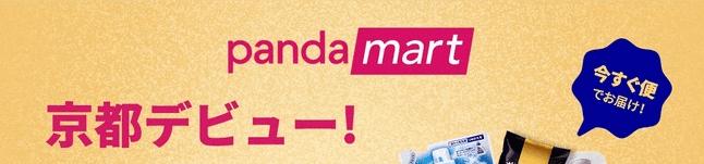 foodpanda(フードパンダ)クーポン不要・foodpandaオリジナル保冷エコバッグプレゼントキャンペーン