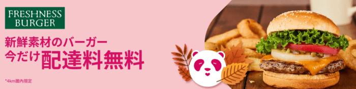 foodpanda(フードパンダ)クーポン不要【4km圏内配達料無料】フレッシュネスバーガーキャンペーン
