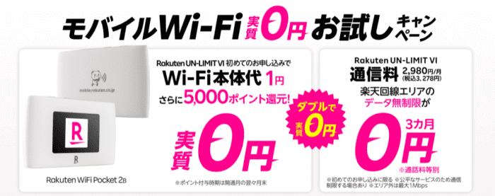 楽天モバイルクーポン不要【「Rakuten WiFi Pocket」実質無料】Rakuten UN-LIMIT VIキャンペーン