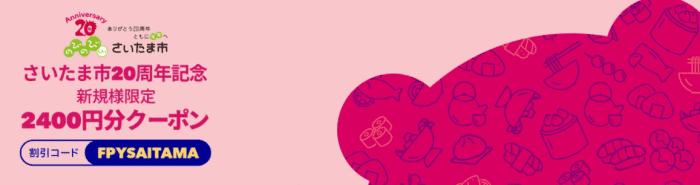 foodpanda(フードパンダ)【2400円分クーポン】初回・さいたま市限定キャンペーン