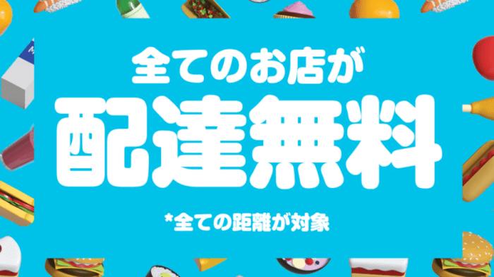 Wolt(ウォルト)【全距離配達料無料】大阪エリア限定キャンペーン