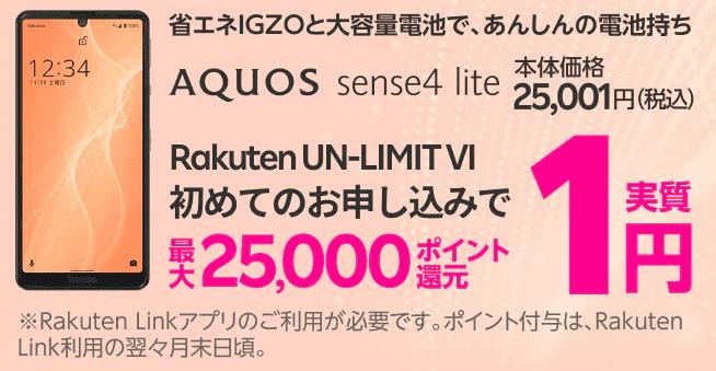 楽天モバイルクーポン不要【最大25000ポイント還元で本体実質1円】AQUOS sense4 liteキャンペーン
