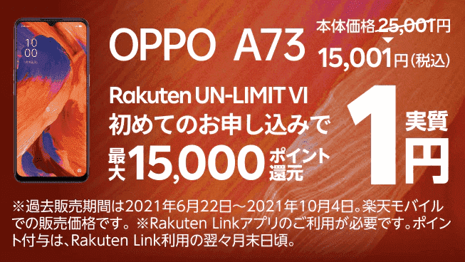 楽天モバイルクーポン不要【最大15000ポイント還元で本体実質1円】OPPO A73キャンペーン