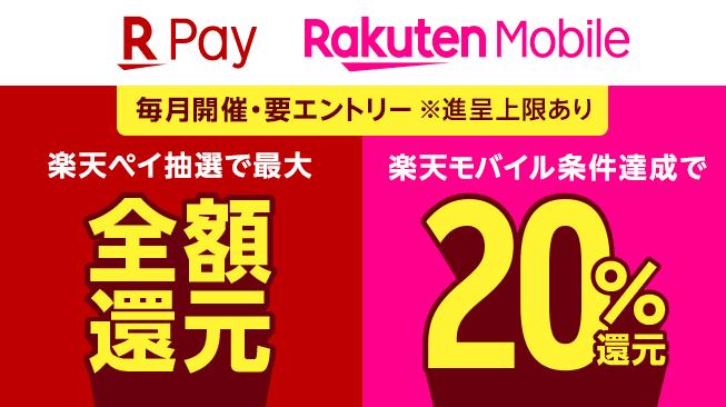 楽天モバイルクーポン不要・楽天ペイ支払額20%還元キャンペーン