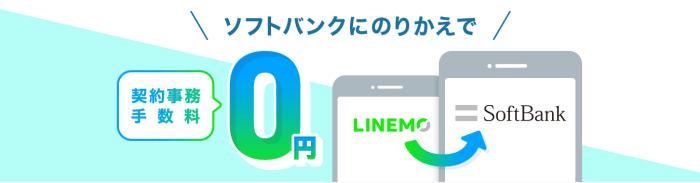 ソフトバンクオンラインショップ・クーポン不要【契約事務手数料無料】LINEMOから乗り換えキャンペーン