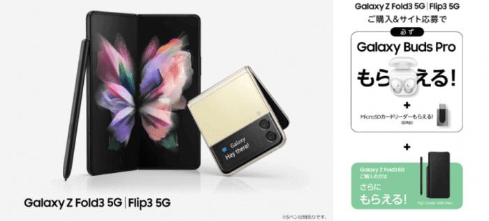 ドコモオンラインショップ【純正アクセサリが貰える】Galaxy Z Fold3購入キャンペーン