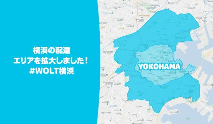 Wolt(ウォルト)横浜(神奈川)の配達エリア