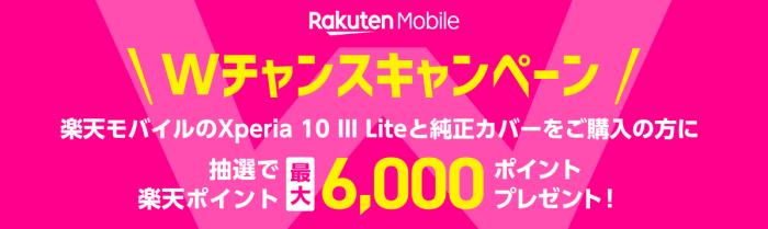 楽天モバイルクーポン不要【最大6000ポイントが当たる】Xperia 10 III Lite・カバー購入キャンペーン