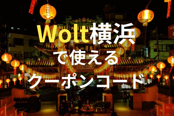 Wolt(ウォルト)横浜(神奈川)のクーポンプロモコード・配達エリア