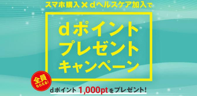 ドコモオンラインショップ【1000dポイントが貰える】スマホ購入&dヘルスケア加入キャンペーン