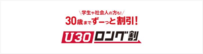 ドコモオンラインショップ【最大23034円・以降も毎月550円割引】30歳まで限定キャンペーン