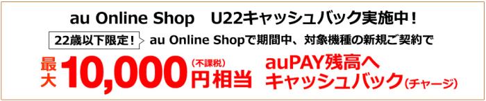 auオンラインショップ【最大10000円相当キャッシュバック】22歳以下限定キャンペーン