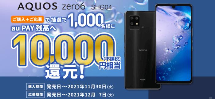 auオンラインショップ【10000円相当キャッシュバック】au AQUOS zero6 SHG04購入キャンペーン