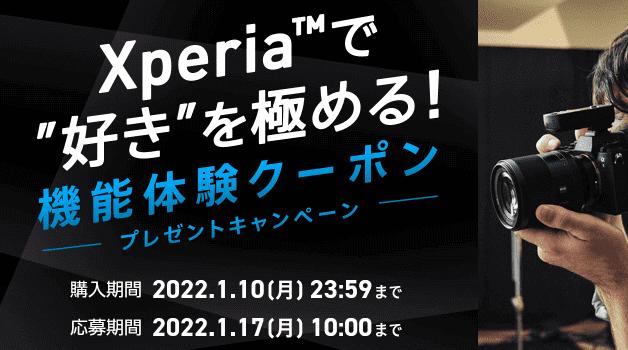 auオンラインショップ【機能体験クーポン3種が貰える】Xperia購入キャンペーン