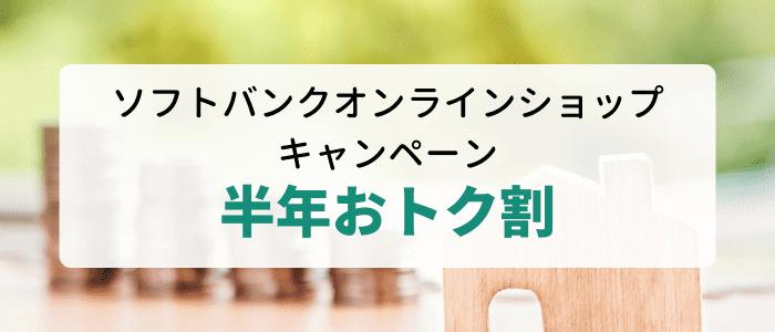 ソフトバンクオンラインショップ・クーポン不要【6600円割引】データプラン半年お得割キャンペーン