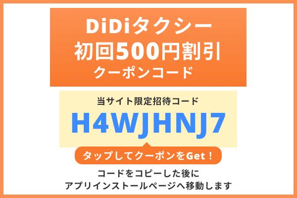 DiDiタクシークーポンコード「H4WJHNJ」